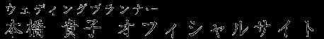 ウェディングプランナー本橋貴子 オフィシャルサイト